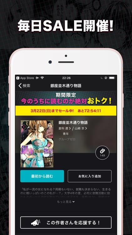 まんがヘブン 人気コミック読み放題 screenshot-7