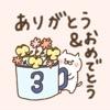 おめでとう&ありがとう〜たれ目ネコ〜
