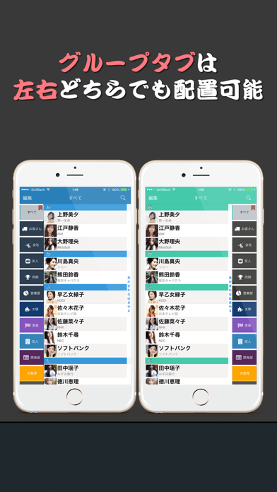 GContact Lite 2 - 連絡先のグループ管理 ScreenShot2