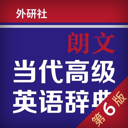 朗文当代高级英语辞典-说读写译全方位攻克英语难题