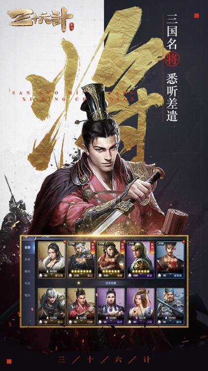三十六计-博弈三国 screenshot-3