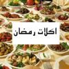 اكلات رمضان شهية و متنوعة