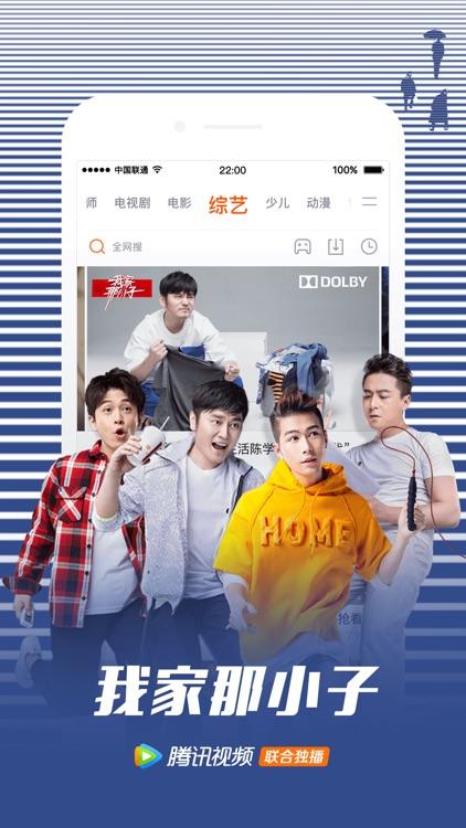 腾讯视频-扶摇独播 screenshot-8