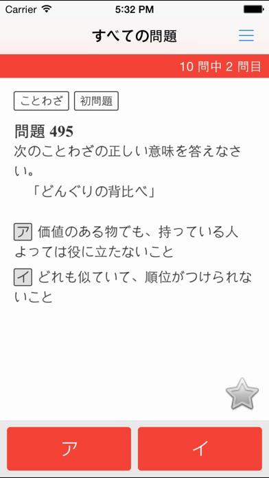 高校入試・受験対策問題集〜国語〜【2018年度版】スクリーンショット2