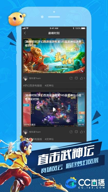 CC直播-玩网易游戏 看CC直播 screenshot-0