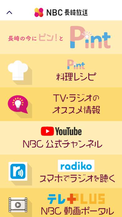NBCアプリのおすすめ画像5