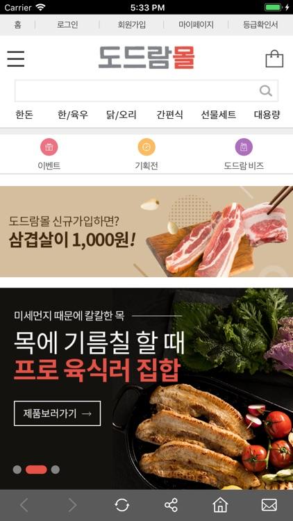 도드람몰 screenshot-1