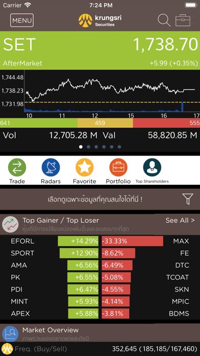 Krungsri Stock Expert screenshot two