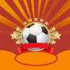 足球天天乐- 全民喜迎世界杯