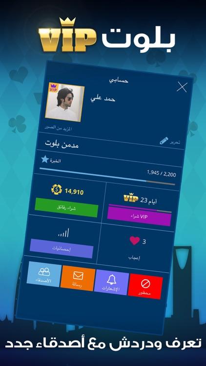 VIP بلوت screenshot-3