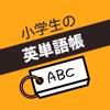 小学生 英単語帳 - iPadアプリ