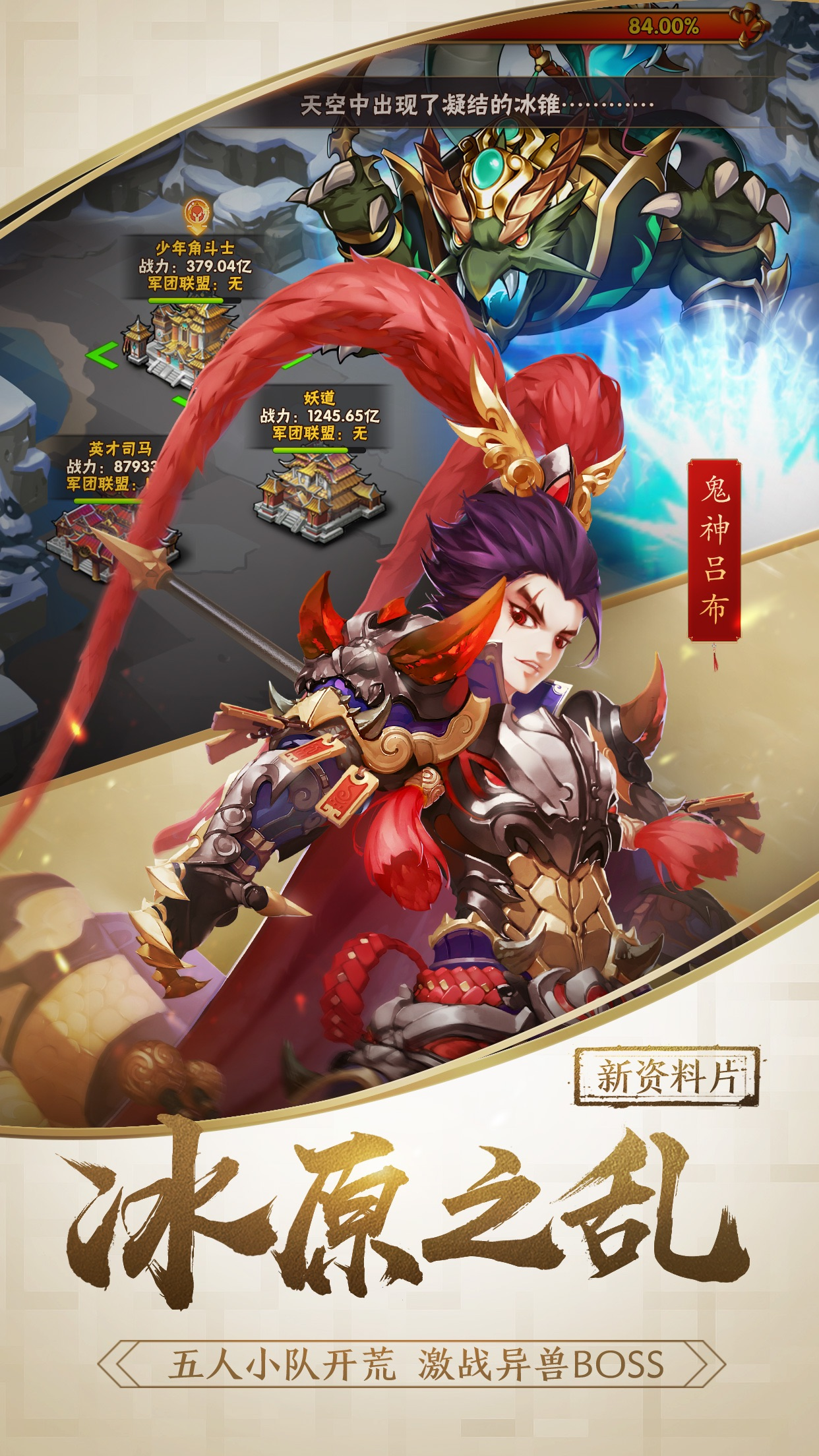 少年三国志-全新武将登场 Screenshot