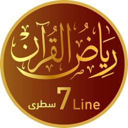 Riyaz ul Quran 7 Line