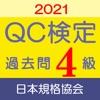 QC検定4級 過去問・解説アプリ 2021年版アイコン