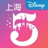 上海迪士尼度假区 - iPhoneアプリ