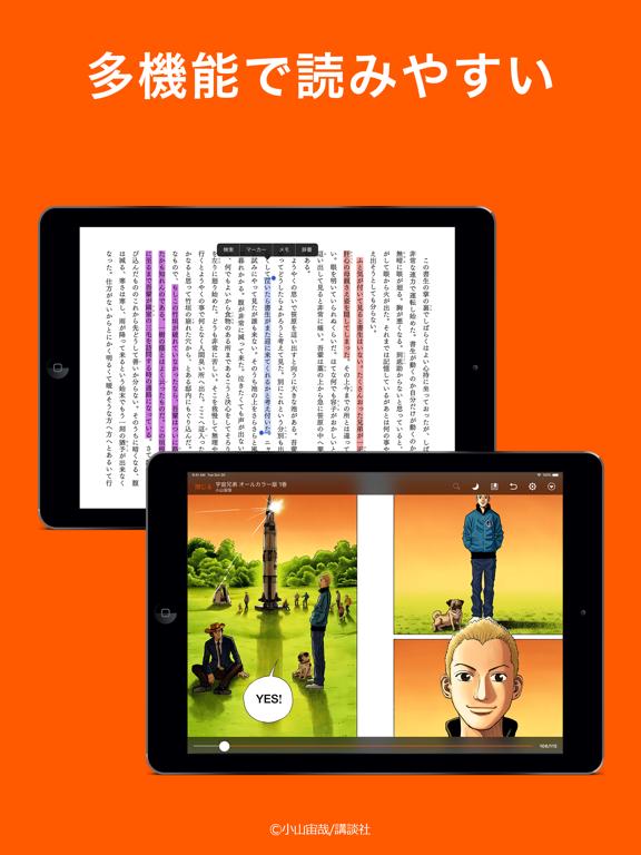 ブックライブ 漫画も豊富な電子書籍のおすすめ画像4