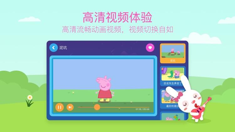 多多动画屋-小猪佩奇正版授权 screenshot-4