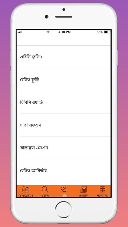 Bangla Radios, Music & News screenshot-7