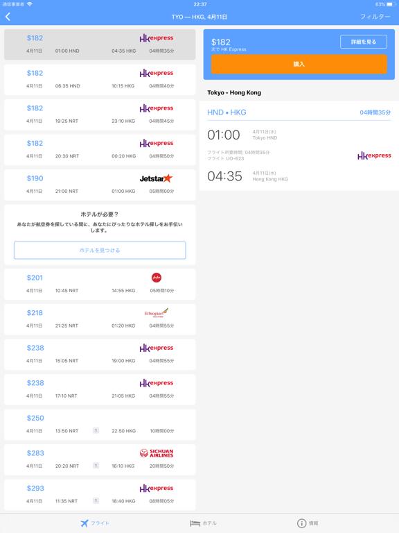 Flightscom - 格安フライトとホテルを比較のおすすめ画像3