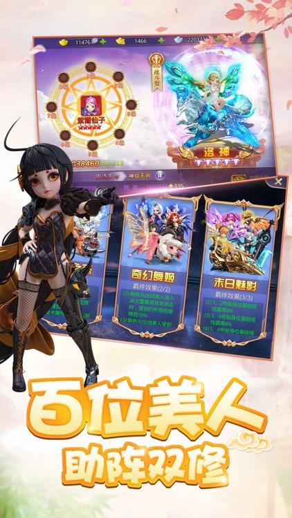 武林萌侠-Q版东方武侠MMORPG手游 screenshot-3