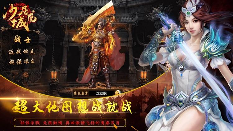 沙城屠龙OL传奇-烈焰世界三国游戏 screenshot-4