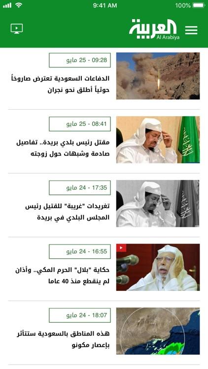 AlArabiya KSA العربية السعودية
