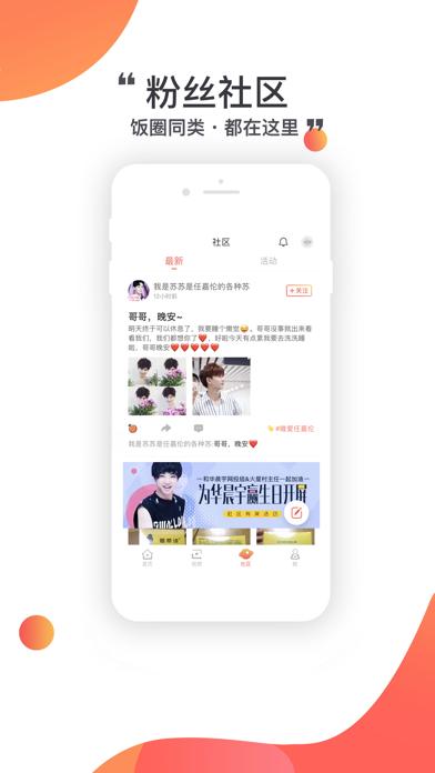橘子娱乐 - 年轻人的明星八卦潮流资讯 screenshot three
