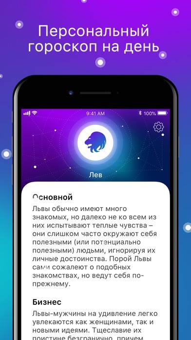 Гороскоп и гадание по руке Скриншоты4