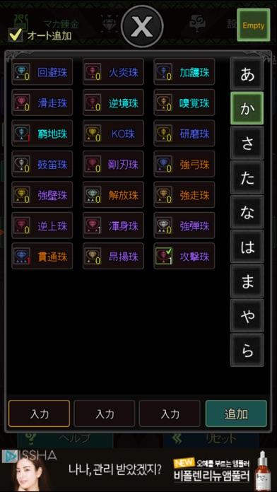 MHWマカ錬金ツールのスクリーンショット3