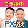 FXなび-デモトレードと本格FXチャートの投資ゲーム - iPhoneアプリ