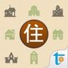 日语单词速读 - 居住篇