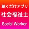 Takashi Umeki - 社会福祉士 聴くだけアプリ(完全版) アートワーク
