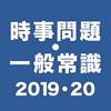 時事問題・一般常識〜2019・2020就活...