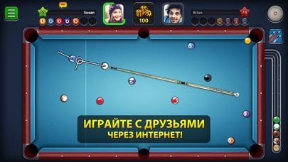 8 Ball Pool™ Скриншоты3