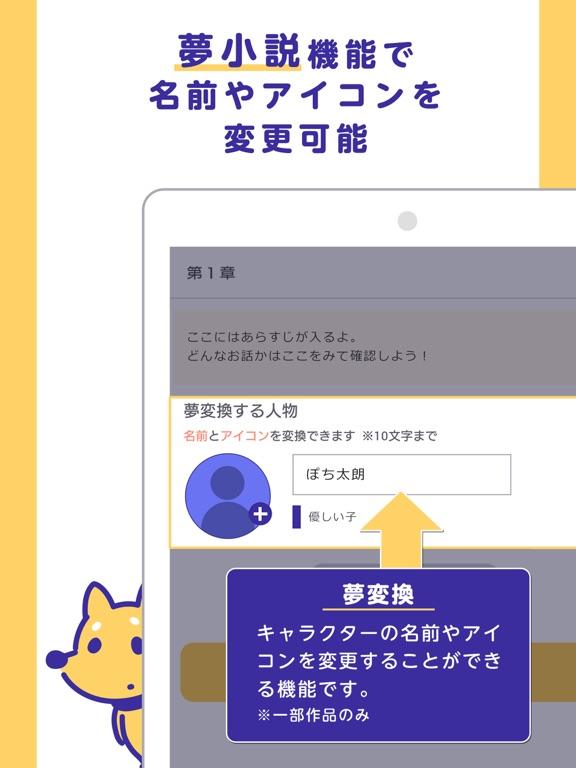 POCH - 夢小説機能対応チャット小説のおすすめ画像3