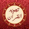Koran Tajweed Pro für Muslim