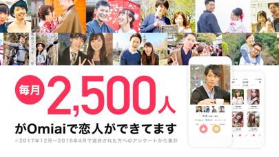 マッチング Omiai - 婚活・恋活 アプリ ScreenShot4