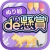 ぬりえで遊んでポイント稼げる - ぬり絵de懸賞 - iPadアプリ