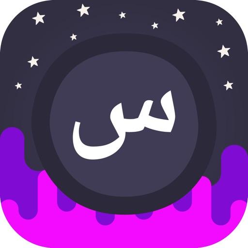 Infinite Arabic