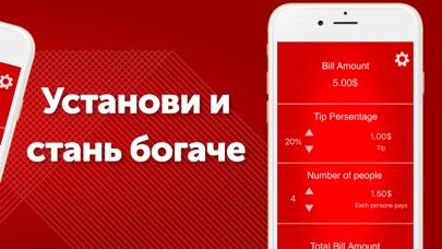 Мобильный заработок Tip Сount! Скриншоты4