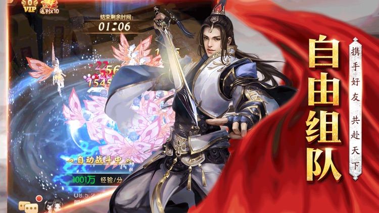 幻侠修仙-古剑神魔传 screenshot-3