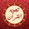 Quran Tajweed Pro | مصحف تجويد - iPhoneアプリ
