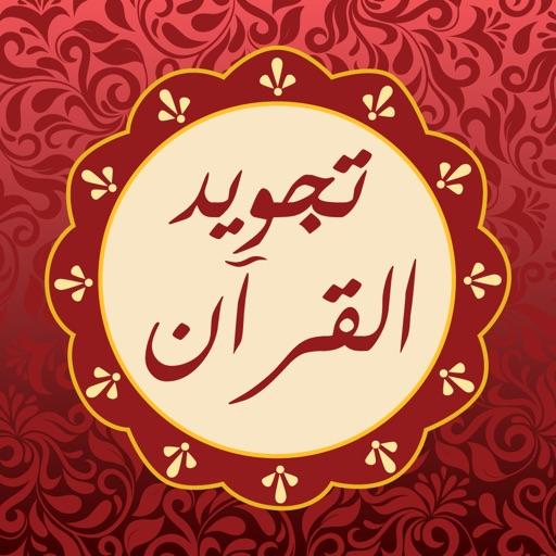 Quran Tajweed Pro | مصحف تجويد