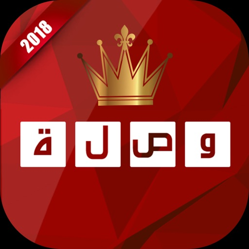 Download وصلة 2018 free for iPhone, iPod and iPad