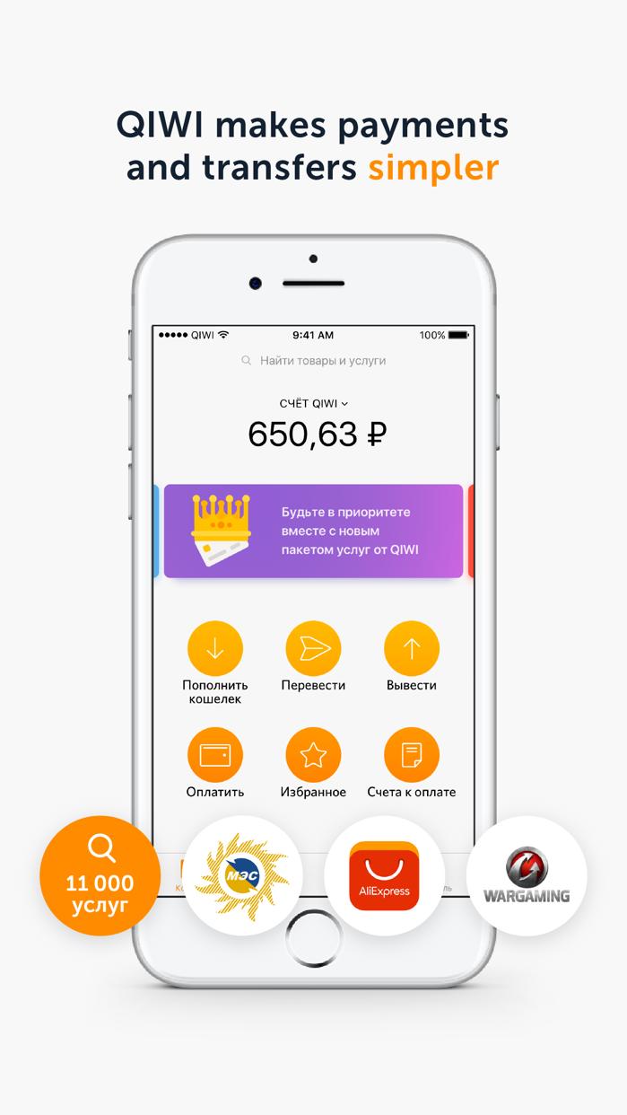 Кошелек QIWI - перевод денег Screenshot