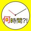 経過時間計算 ~ タイムカード けいさんき ~ - iPhoneアプリ