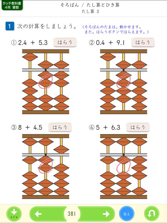 タッチ教科書 小学4年算数のおすすめ画像3