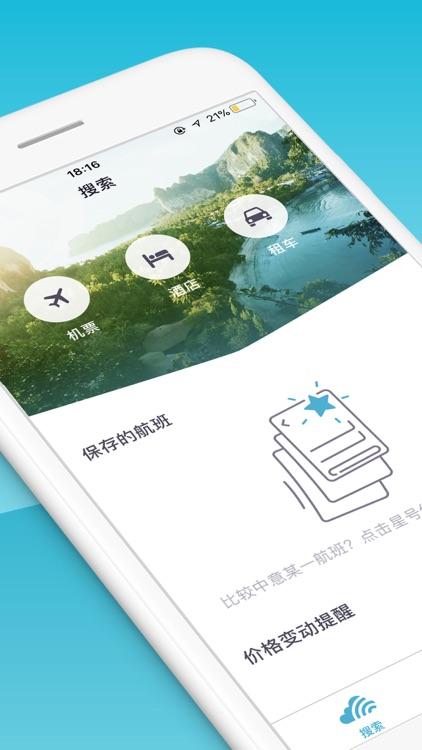 天巡旅行 screenshot-0