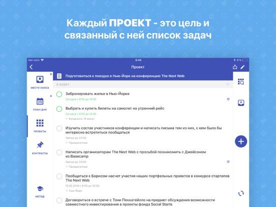 Хаос-контроль™ Premium Скриншоты12