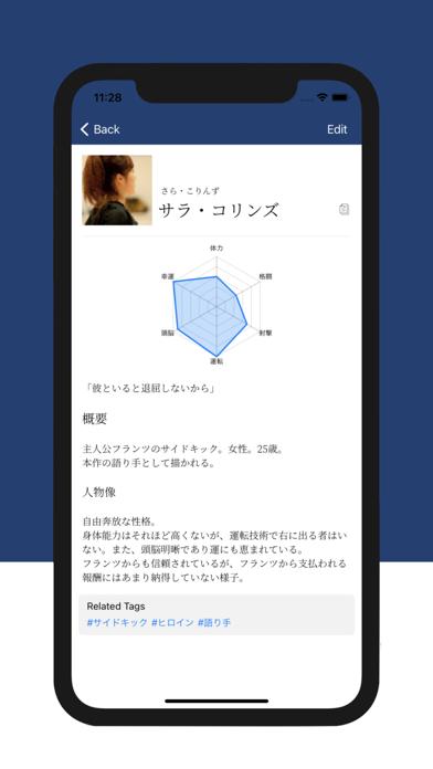 Novel Studioのスクリーンショット3